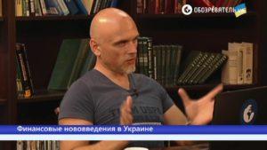 Финансовые нововведения в Украине