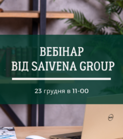 вебинар от Saivena Group